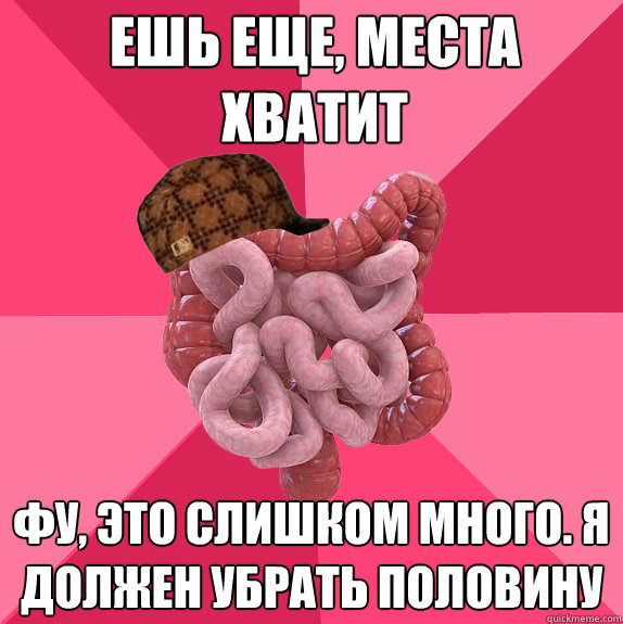 - Scumbag Intestines